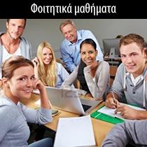 foititika-hover Υπηρεσίες emfasis edu