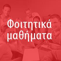 foititika Υπηρεσίες emfasis edu