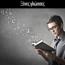 foreign-languages-hover Υπηρεσίες emfasis edu