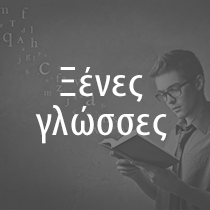 foreign-languages Υπηρεσίες emfasis edu