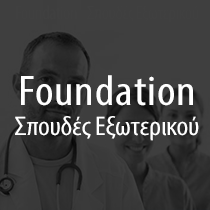 foundation Υπηρεσίες emfasis edu