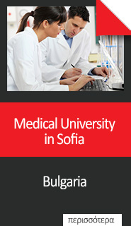 8. Medical University in Sofia