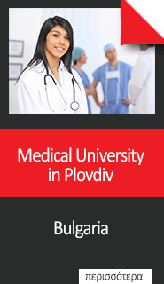 9. Medical University in Plovdiv