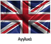 agglika Μαθήματα εκμάθησης ξένων γλωσσών emfasis edu