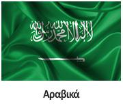 arabika Μαθήματα εκμάθησης ξένων γλωσσών emfasis edu