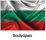 boulgarika