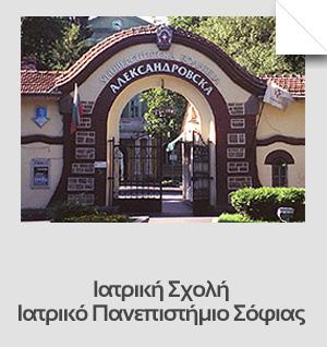 Ιατρική Σχολή του Ιατρικού Πανεπιστημίου Σόφιας