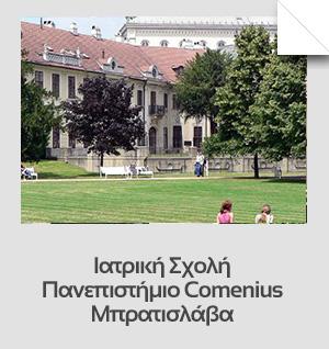 Ιατρική Σχολή του Πανεπιστημίου Comenius στη Μπρατισλάβα