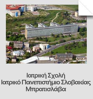 Ιατρική Σχολή του Ιατρικού Πανεπιστημίου Σλοβακίας