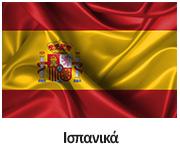 ispanika Μαθήματα εκμάθησης ξένων γλωσσών emfasis edu
