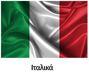 italika Μαθήματα εκμάθησης ξένων γλωσσών emfasis edu