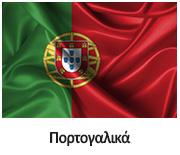 portogalika Μαθήματα εκμάθησης ξένων γλωσσών emfasis edu
