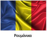 roumanika Μαθήματα εκμάθησης ξένων γλωσσών emfasis edu