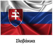 slovakika Μαθήματα εκμάθησης ξένων γλωσσών emfasis edu