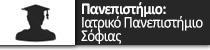 Πανεπιστήμιο - Ιατρικό Πανεπιστήμιο Σόφιας