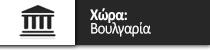 Χώρα Βουλγαρία