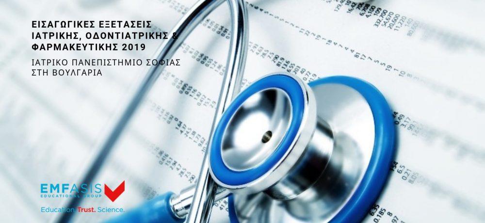 εξετάσεις εισαγωγής_Ιατρική Σόφια_Οδοντιατρική Σόφια_ Σπουδές Βουλγαρία_Φαρμεκευτική Βουλγαρία