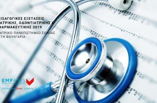 Εισαγωγικές εξετάσεις για το Ιατρικό πανεπιστήμιο της Σόφιας (Βουλγαρία)