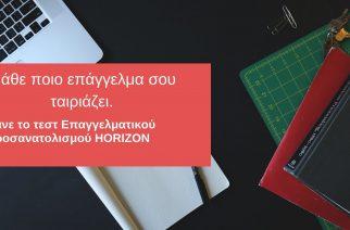 Δωρεάν Τεστ επαγγελματικού προσανατολισμού για συμπλήρωση μηχανογραφικού σημειώματος