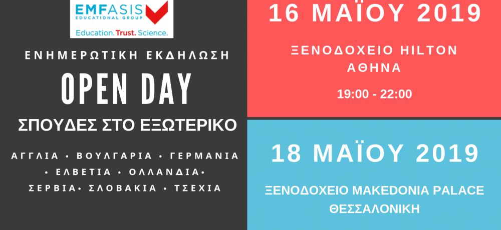 εκδηλωση ενημερωσης σπουδες εξωτερικο ιατρικες σχολες σλοβακια βουλγαρια ολλανδια γερμανια