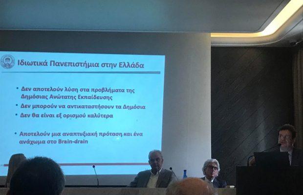 εκδηλωση ιατρικου συλλογου θεσσαλονικης για την ιδιωτικη ανωτατη εκπαιδευση στην Ελλάδα και τη σύγχρονη λειτουργία και διεθνοποίηση των δημόσιων ΑΕΙ