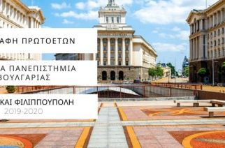 Εγγραφή στα Ιατρικά Πανεπιστήμια της Βουλγαρίας (Σόφια & Φιλιππούπολη) Σπουδές Ιατρικής Οδοντιατρικής Φαρμακευτικής και Κτηνιατρικής