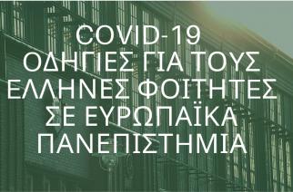 COVID-19 Oδηγίες για τους Έλληνες Φοιτητές σε Ευρωπαϊκά Πανεπιστήμια