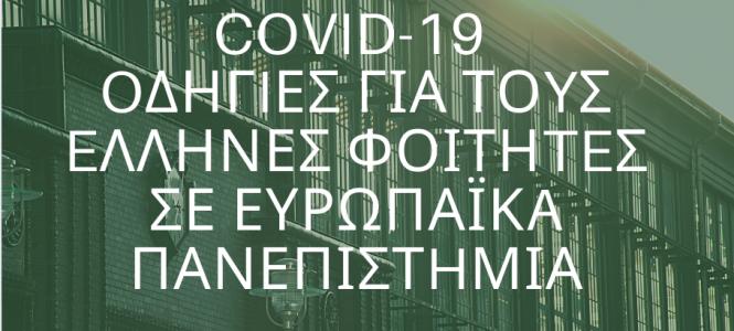 οδηγίες για ελληνες φοιτητες σε ευρωπαικα πανεπιστημια