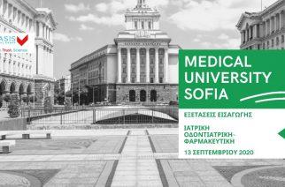 Εισαγωγικές εξετάσεις για την Ιατρική, Οδοντιατρική και Φαρμακευτική σχολή του Ιατρικού Πανεπιστημίου της Σόφιας