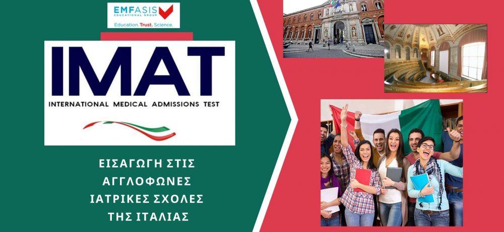 IMAT για Ιατρική στην Ιταλία_αγγλόφωνα προγράμματα_ιταλικά πανεπιστήμια
