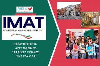 Προετοιμασία για εξετάσεις IMAT για την εισαγωγή σε ιατρικές σχολές της Ιταλίας