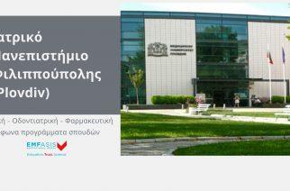 Σπουδές Ιατρικής και Οδοντιατρικής στο Ιατρικό Πανεπιστήμιο Φιλιππούπολης – Plovdiv