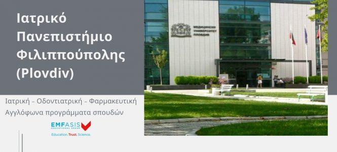 ιατρική_βουλγαρία_ιατρικό πανεπιστήμιο φιλιππουπολη_plovdiv_οδοντιατρική_φαρμακευτική_σπουδές στη βουλγαρία__medical university plovdiv