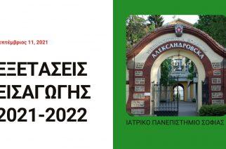 Iατρικό Πανεπιστήμιο Σόφιας – Ημερομηνία Εξετάσεων υποψήφιων φοιτητών για το έτος 2021-2022