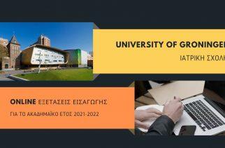Εξετάσεις Εισαγωγής Ιατρικής Σχολής Groningen University 2021-2022