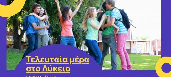 Πανελλαδικές εξετάσεις 2021 - τελευταία μέρα στο Λύκειο - Σύμβουλοι εκπαίδευσης για σπουδές στο εξωτερικό