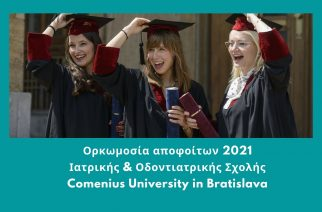 Oρκωμοσία- Ιατρική και Οδοντιατρική Σχολή- Comenius University in Bratislava