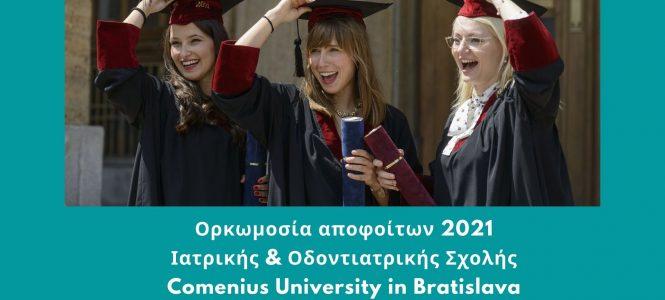 Σπουδές σε Ιατρική Οδοντιατρική σχολή αγγλόφωνη Comenius University Μπρατισλάβα